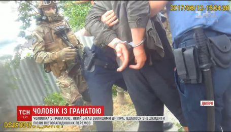 Дніпровські копи серед білого дня ганялися за чоловіком з гранатою в руках