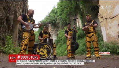 """На онлайн-ресурсе """"SOSмайбутнє"""" просят спасти Таракановский форт на Ровенщине"""
