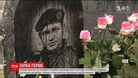 Михаила Жизневского посмертно наградили Звездой Героя