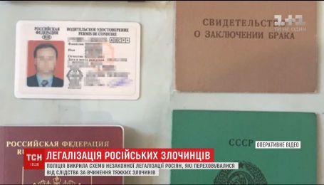 Полиция разоблачила банду, которая легализировала российских преступников на территории Украины