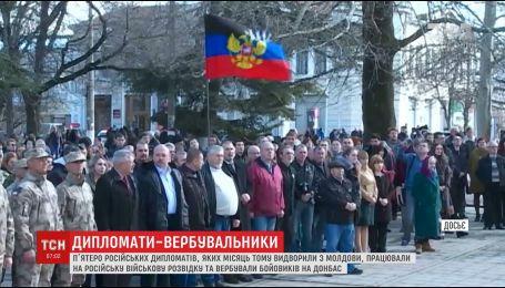 Пятеро дипломатов РФ в Молдове вербовали боевиков на Донбасс