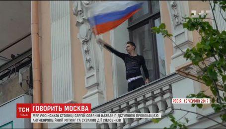 Мер Москви назвав антикорупційний мітинг підступною провокацією