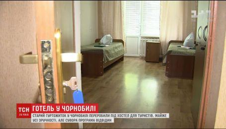 В центре Чернобыля открыли отель для туристов