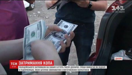 У Дніпрі поліцейський вимагав хабар від підприємців, яких звинуватив у виготовленні наркотиків