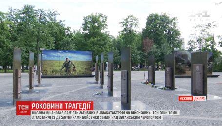 Україна вшановує військовослужбовців, які загинули у збитому бойовиками літаку 2014 року