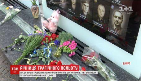 """У Дніпрі вшанували пам'ять десантників, які загинули у збитому бойовиками """"ІЛ-76"""""""