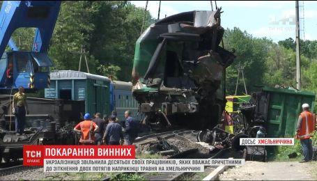 Укрзалізниця звільнила десятьох працівників, причетних до зіткнення двох потягів напередодні
