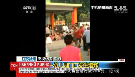 У дитячому садку Китаю пролунав вибух, є загиблі
