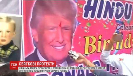 В день народження Трампа проти нього розпочали нове розслідування