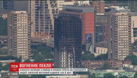 Зросла кількість жертв лондонської пожежі