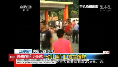 В Китае прогремел взрыв в детском саду