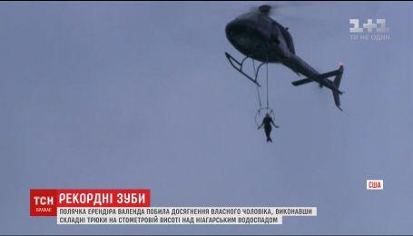 Полячка побила світовий рекорд, виконавши складні трюки над Ніагарським водоспадом
