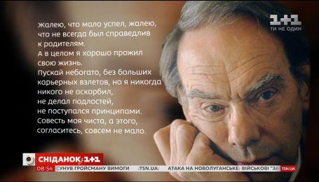 Пішов з життя актор Олексій Баталов