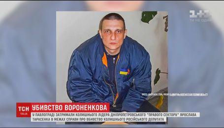 """Экс-лидера """"Правого сектора"""" в Павлограде задержали по делу об убийстве Вороненкова"""