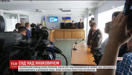 Стало известно, когда начнут судить Януковича в Украине