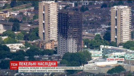Наслідки жахливої пожежі в хмарочосі у Лондоні