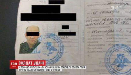 В Покровске задержали мужчину, который дважды воевал на стороне Украины и ДНР
