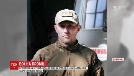 У шпиталі помер герой-командир Євген Сарнавський