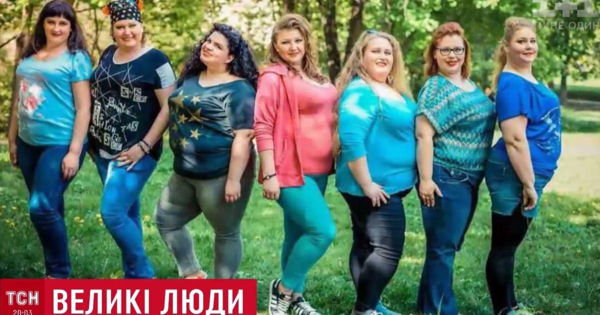 Садиться на диету, делать операцию или гордиться: как украинцы могут реагировать на лишний вес