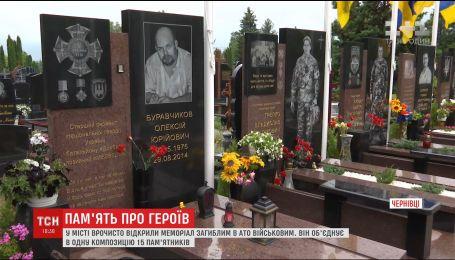 У Чернівцях урочисто відкрили меморіал загиблим у зоні АТО військовим