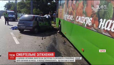 В Харькове легковушка вылетела на встречную и врезалась в троллейбус, погиб человек