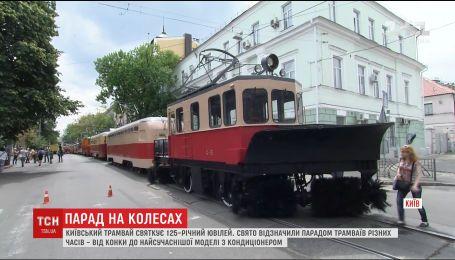 Київ відзначив 125-ий ювілей від дня, коли перший трамвай вийшов на маршрут