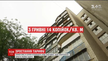 В августе киевляне получат новые платежки с вдвое большей квартплатой