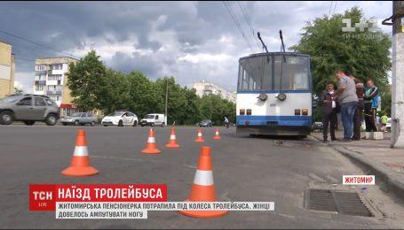В Житомире троллейбус переехал ноги пенсионерке на глазах десятков людей
