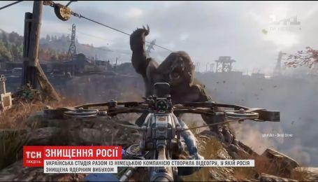 Немецкая компания и украинская студия создали игру, в которой РФ уничтожили ядерным взрывом