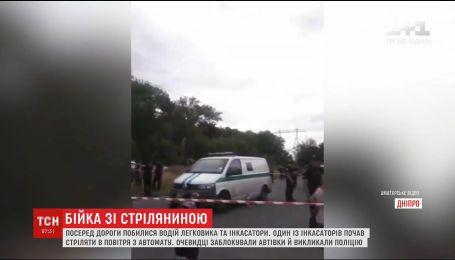 Инкассаторы устроили стрельбу в Днепре