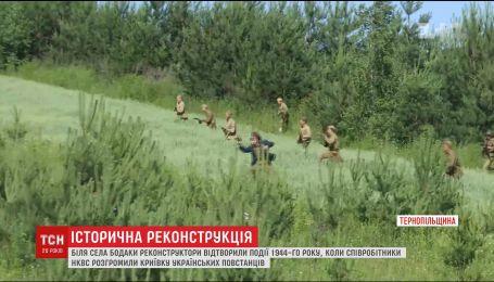 На Тернопільщині реконструктори відновили один із боїв УПА