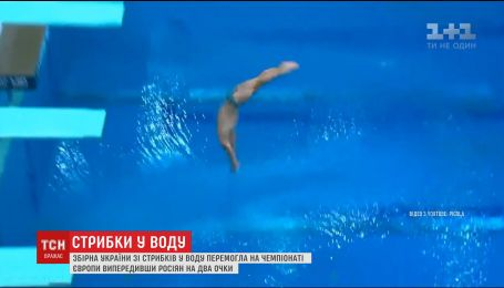 Збірна України зі стрибків у воду перемогла у чемпіонаті Європи