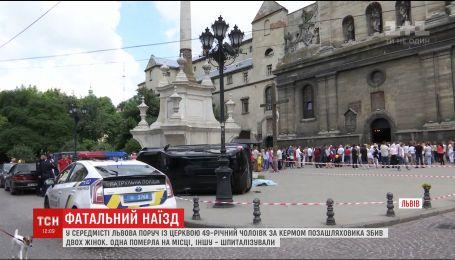 Бывший гаишник переехал людей возле церкви во Львове