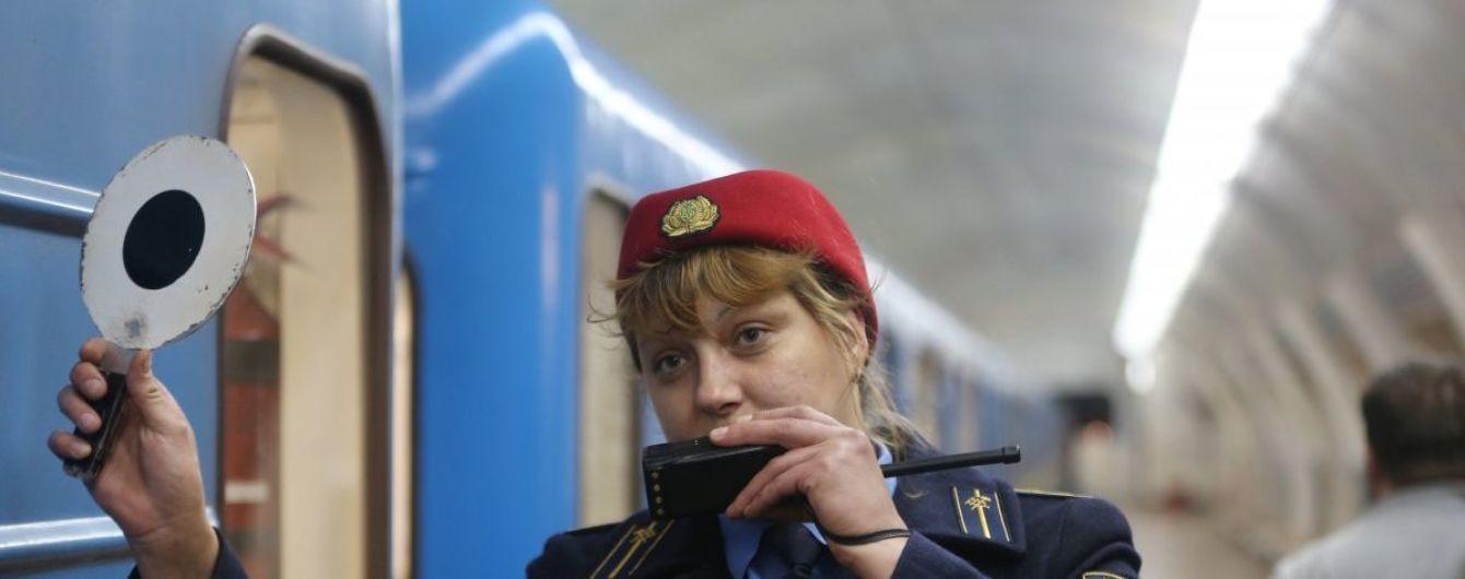 У Києві через загрозу вибуху закривали станцію метро