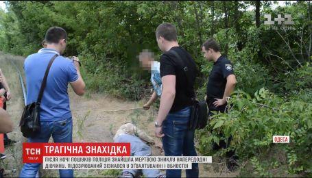 В Одесі знайшли вбитою зниклу 17-річну дівчину