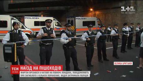 Полиция рассматривает наезд на пешеходов в Лондоне как теракт