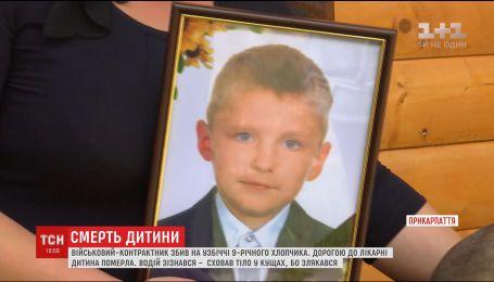 Військовий-контрактник збив 9-річного хлопчика і сховав тіло в кущах