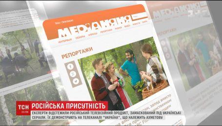 Експерти відстежили російські серіали в українському ефірі