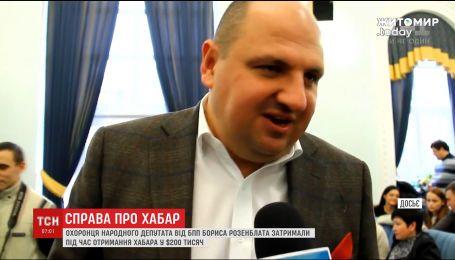 Охранника нардепа от БПП Розенблатта задержали при получении взятки
