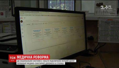 Первый центр медико-санитарной помощи подключили к национальной системе e-Health