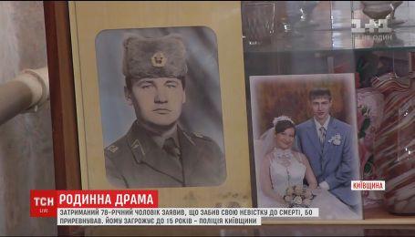 На Київщині 78-річного чоловіка затримали за вбивство власної невістки