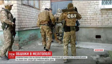 Сотрудники СБУ и полиции провели обыски активистов пророссийских и левых сил в Мелитополе