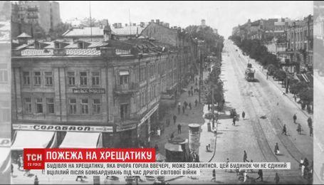 Відомий готель та місце історичних переговорів: що відомо про згорілу в Києві будівлю