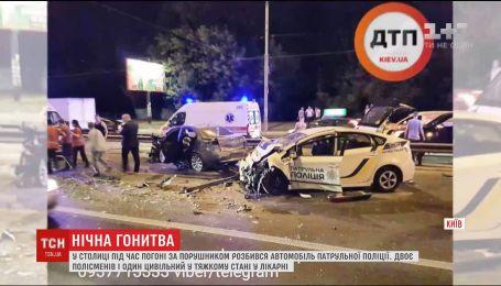 Внаслідок нічної гонитви у столиці за участю поліції, травмувалося четверо осіб