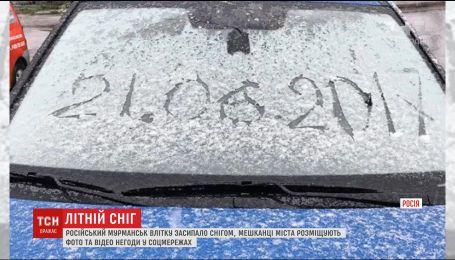 Хурделиця по-літньому: російський Мурманськ посеред червня засипало снігом
