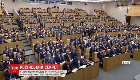 Госдума России разрешила засекретить личные данные и информацию об имуществе чиновников