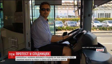 Чоловіки у Франції вдягнулися у спідниці через заборону носити шорти