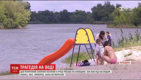 На Киевщине 9-летний мальчик утонул в реке из-за пьяной бабушки