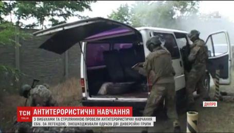 СБУ знешкодила одночасно дві диверсійні групи під час антитерористичних навчань у Дніпрі