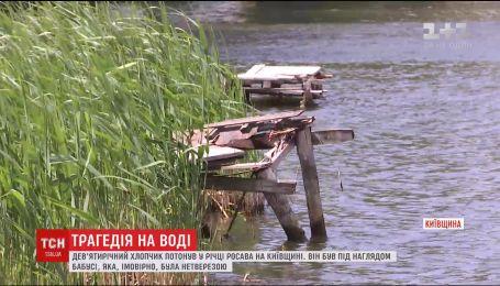 На Київщині 9-річний хлопчик втопився, рятуючи нетверезу бабусю